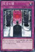 MirrorofOaths-DE03-JP-C
