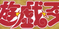 Yu-Gi-Oh! (manga)