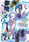 Yumekui Merry Vol17