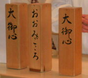Omikuji box
