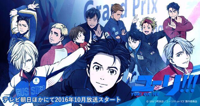 anime yuri on ice