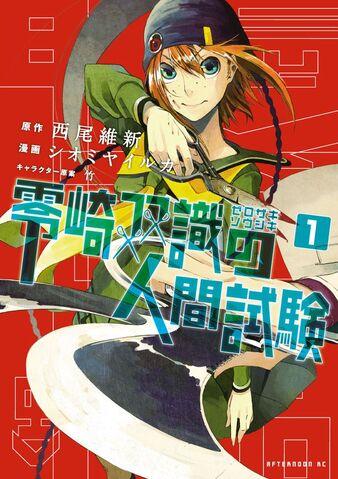 File:Manga 1.jpg