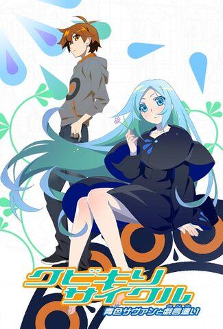 File:Zaregoto OVA.jpg