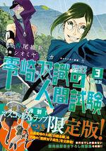 Manga 3CV
