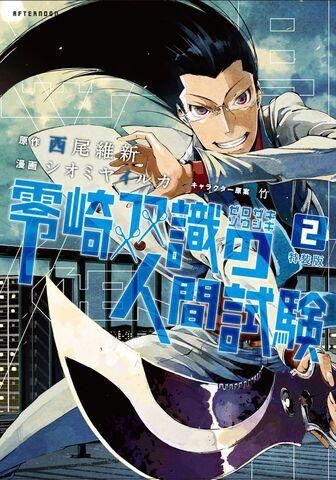 File:Manga 2CV.jpg