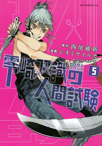 File:Manga 5.jpg