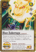 Baou zakeruga2