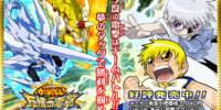 Konjiki no Gash Bell!! Unare! Yūjō no Zakeru Dream Tag Tournament