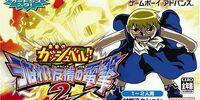 Konjiki no Gash Bell!! Unare! Yūjō no Zakeru 2