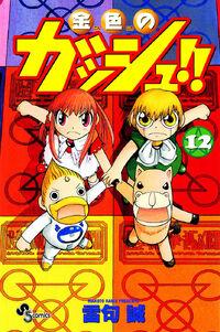 Cover12 jap