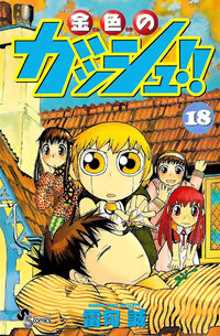 Cover18 jap