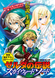 Skyward Sword Japanese Manga