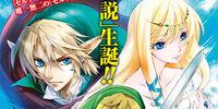 The Legend of Zelda: Skyward Sword (manga)