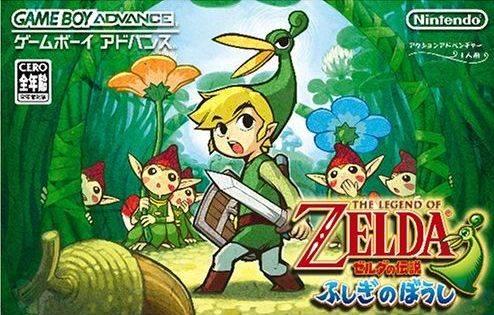 File:The Legend of Zelda - The Minish Cap (Japan).png