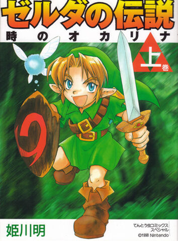 File:Child Chapters Cover Legend of Zelda Manga.jpg