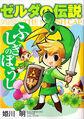 Minish Cap Manga.jpg