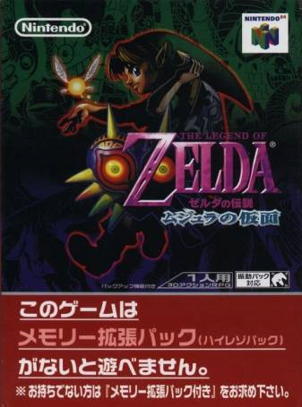 File:The Legend of Zelda - Majora's Mask (Japan).png