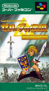 The Legend of Zelda - A Link to the Past (Japan)