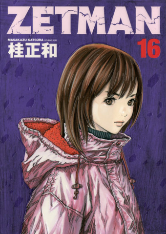 File:Volume 16.png