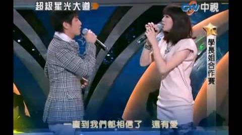 超級星光大道 20100226 pt.4 17 黃靖倫 陳以恩-讓我取暖