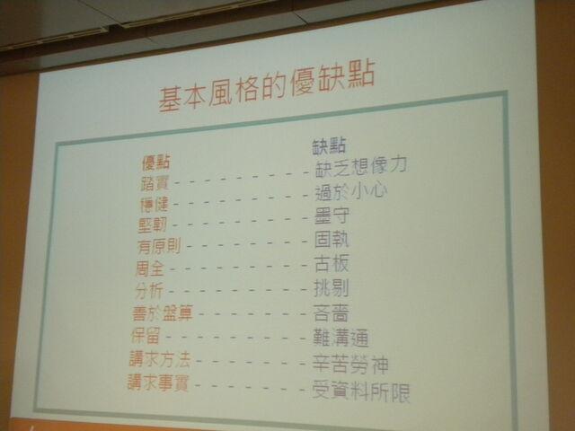 檔案:磨哲生講解-領導型優缺點.JPG
