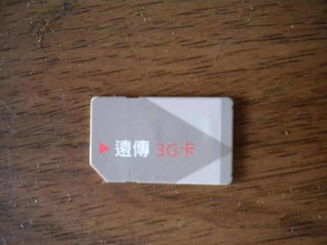 檔案:遠傳3G網卡(正面).JPG