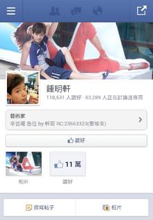 ZhongMingXuanfacebook.png