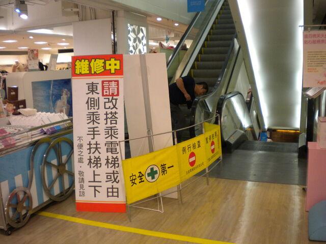 檔案:台南大遠百-維修的電扶梯2.JPG
