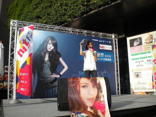 檔案:Cherry 主持 《戀習》簽唱會2.jpg