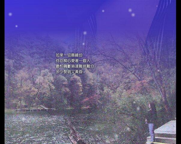 檔案:情難枕 - 8 2.jpg