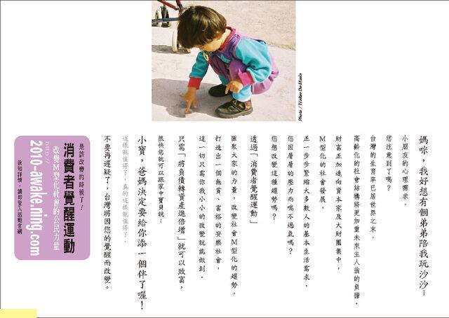 檔案:消費者覺醒運動 媽咪篇.jpg