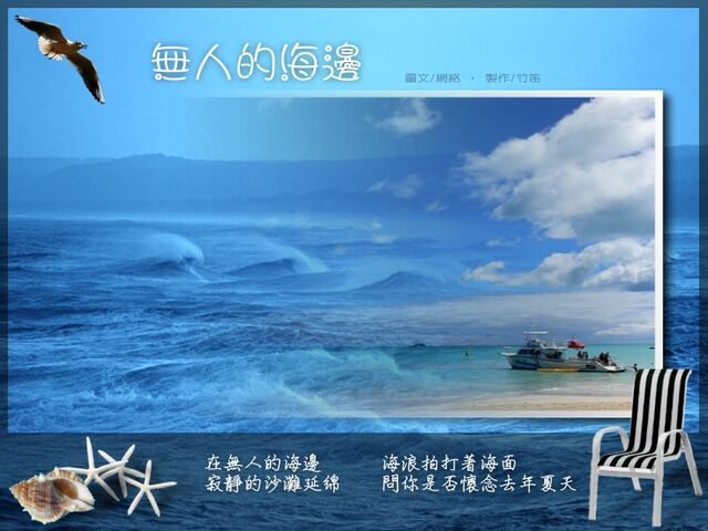 檔案:Sea0003n.jpg