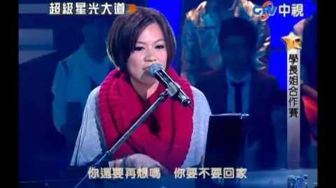 超級星光大道 20100226 pt.3 17 梁一貞 李匯晴-飛機場的10 30