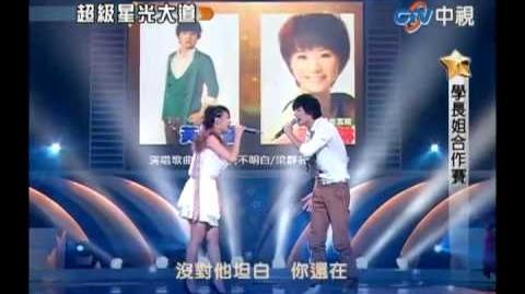 超級星光大道 20100226 pt.5 17 徐詠琳 黃偉晉-不是我不明白