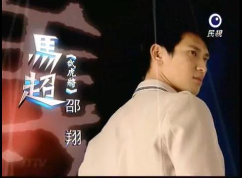 File:Ma Chao.jpg