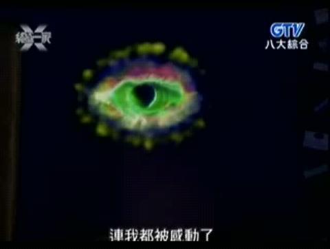 File:Illusionary Eye.jpg