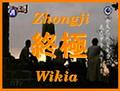Thumbnail for version as of 05:30, November 28, 2009