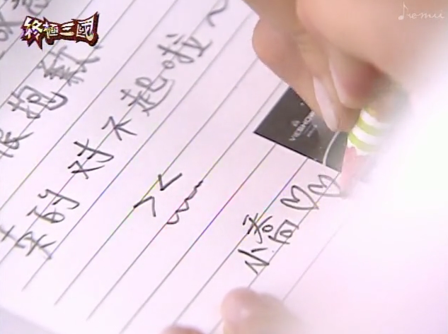 File:Xiao qiao's apology letter 20.PNG