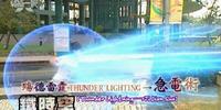 Thunder Lighting