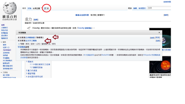 File:全文手工轉換.png