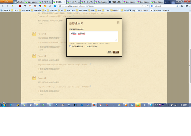 File:Message reply bug3 (doppelganger).png