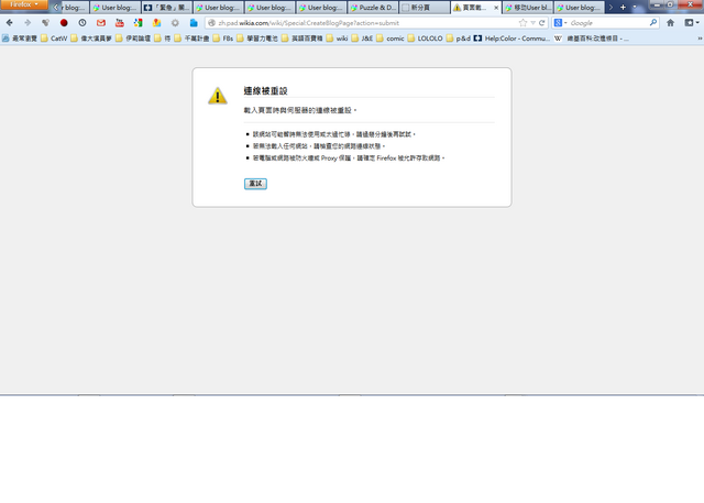 File:Time out induce firefox reset when saving blog.png