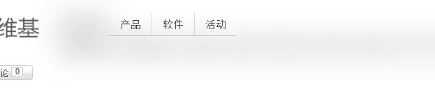 File:QQ截图20140917221806.png