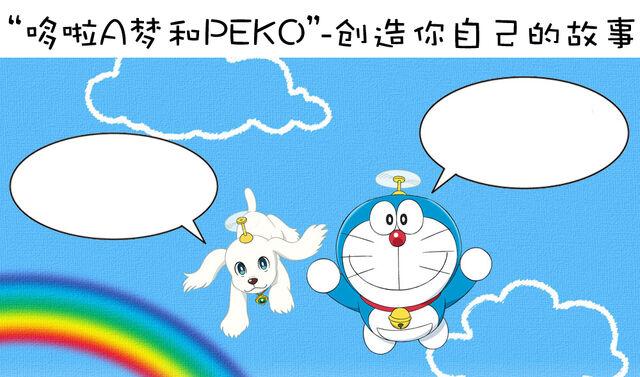 File:Peko.jpg