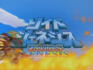 Zoids Genesis - 291450