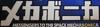 Mechabonica-logo