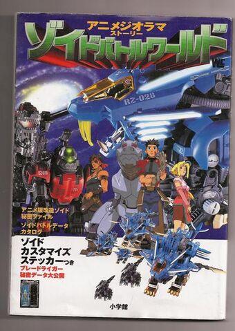 File:Zoids- Battle Wolrd.jpg