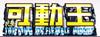 King-of-flexible-mobile-logo