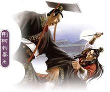 File:Jing Ke & King Of Qin.jpg
