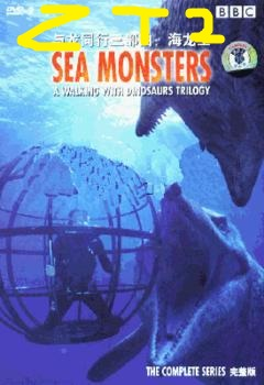 File:Sea monsters ZT2 boxart.jpg